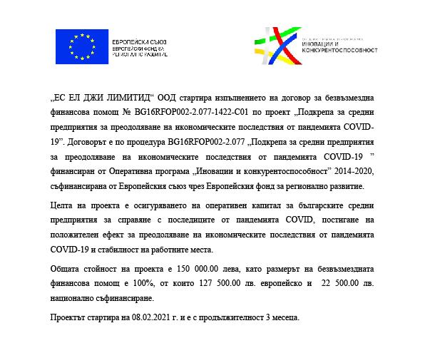 European COVID relief program document